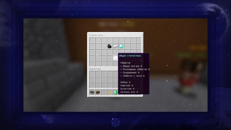 Сборка «MoonSkyWars» v2.0 — Увлекательные небесные бои! (60 арен), изображение №67