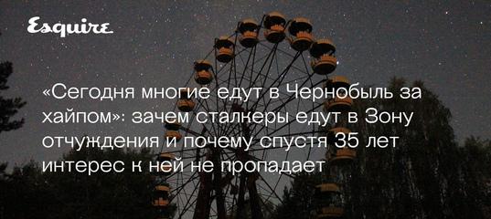 «Сегодня многие едут в Чернобыль за хайпом»: зачем сталкеры едут в Зону отчуждения и почему спустя 3