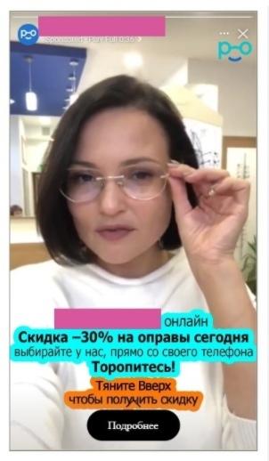 Как открыть интернет-магазин оптики | Продвижение интернет-магазина оптики | Таргет