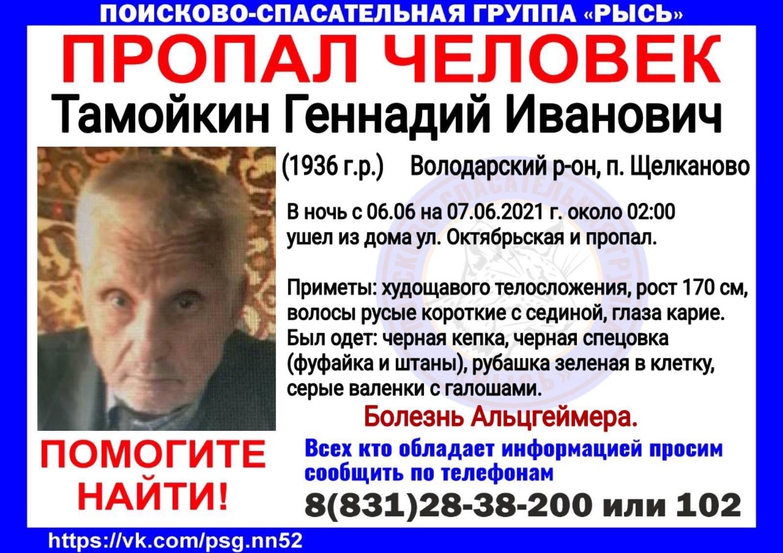 Тамойкин Геннадий Иванович