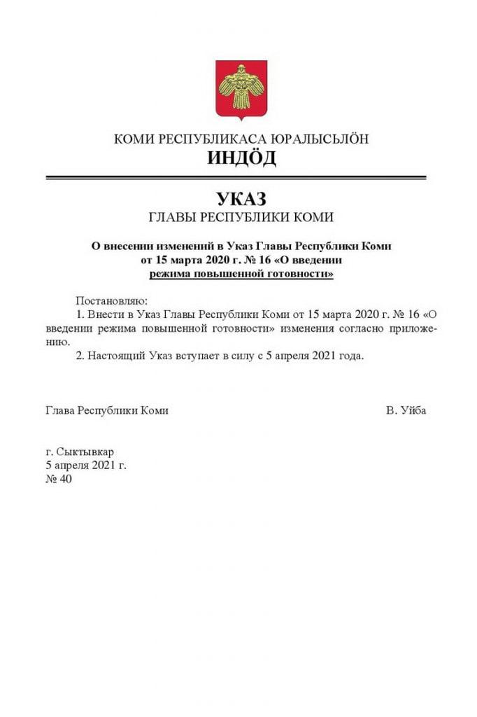 ⚡️ Владимир Уйба внёс изменения в Указ Главы Республики Коми о введении режима повышенной готовности