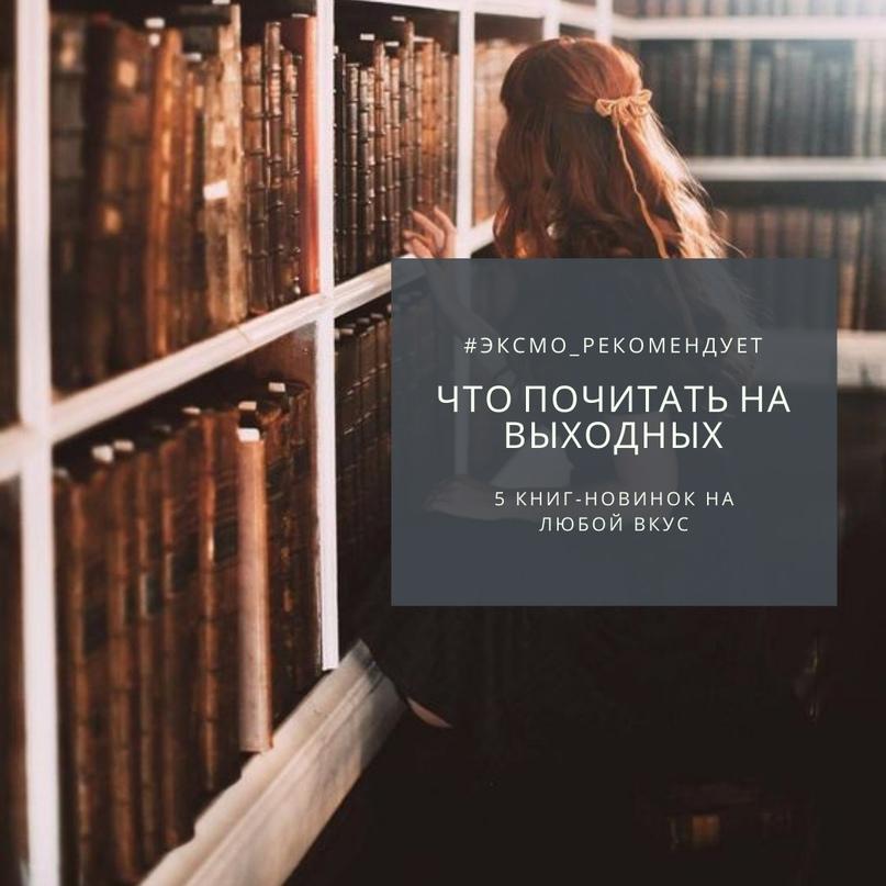 ✨Берите на заметку, что почитать в эти выходные 📚 #эксмо_рекомендует пять книг д...
