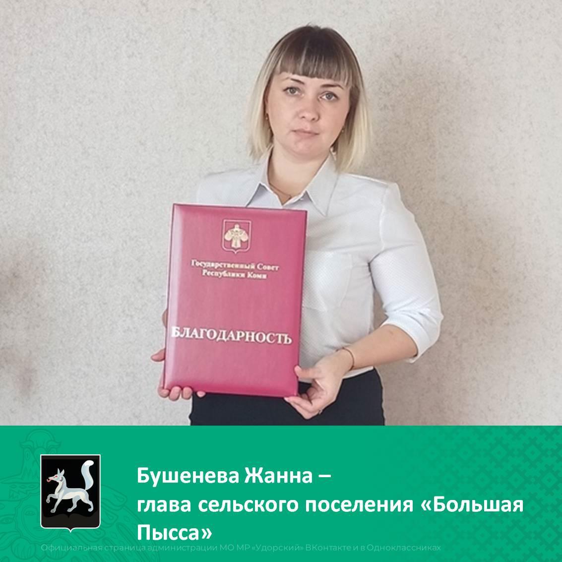 Главой СП Большая Пысса единогласно избрана Жанна Бушенева