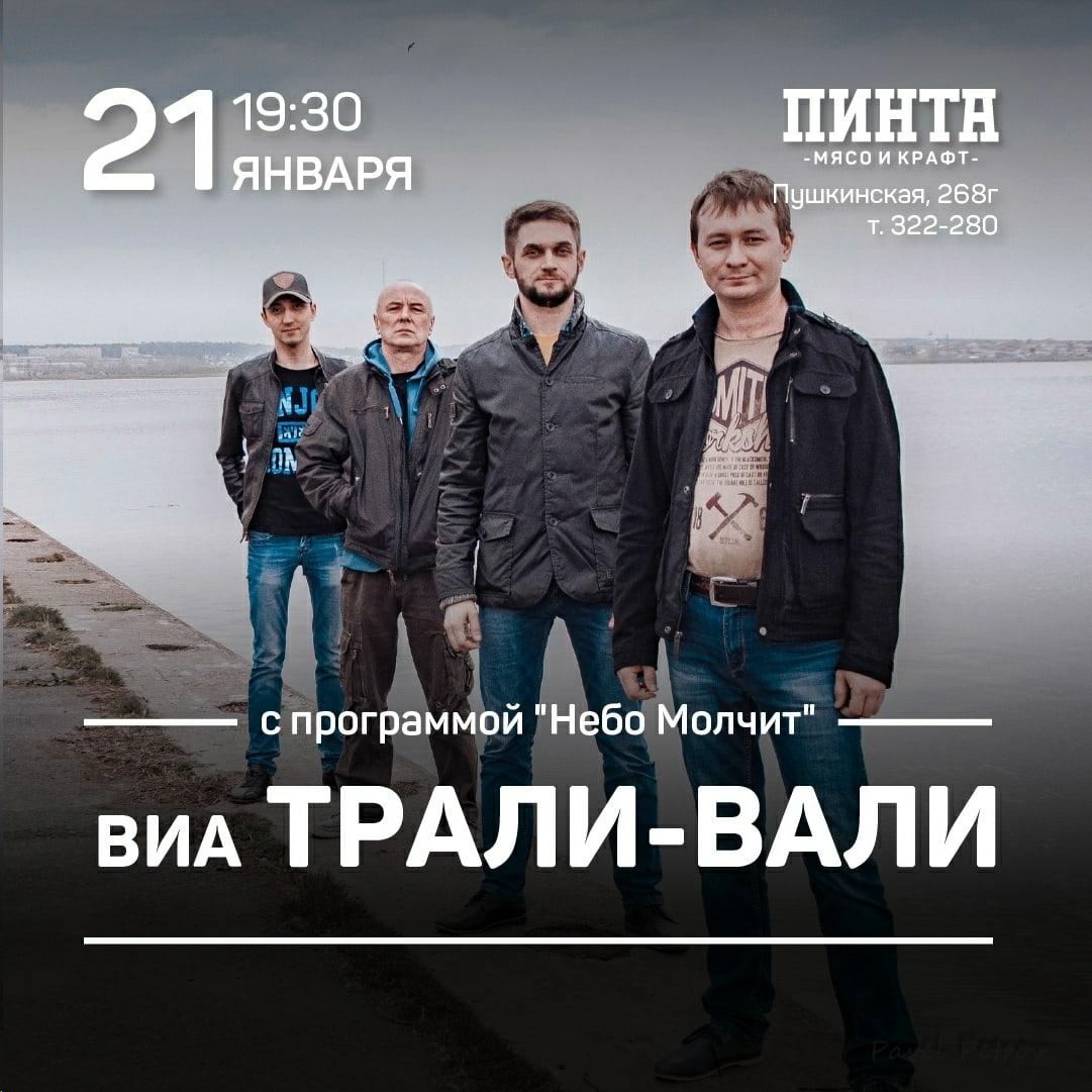 Афиша Ижевск Трали-Вали в Пинте 21.01.2021