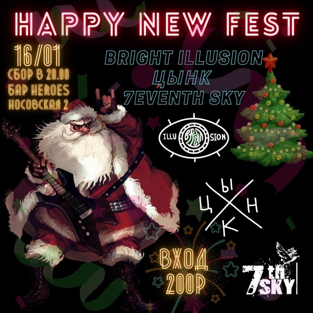 Афиша Тамбов 16/01/21 Happy New Fest!! Тамбов, Бар Heroes