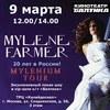 """Кинопоказ Mylenium Tour в """"Балтике"""""""