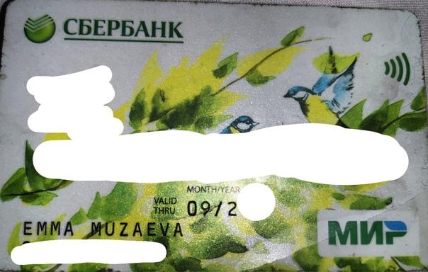 Найдена карта на имя Музаевой ЭммыОбращаться в лс ...