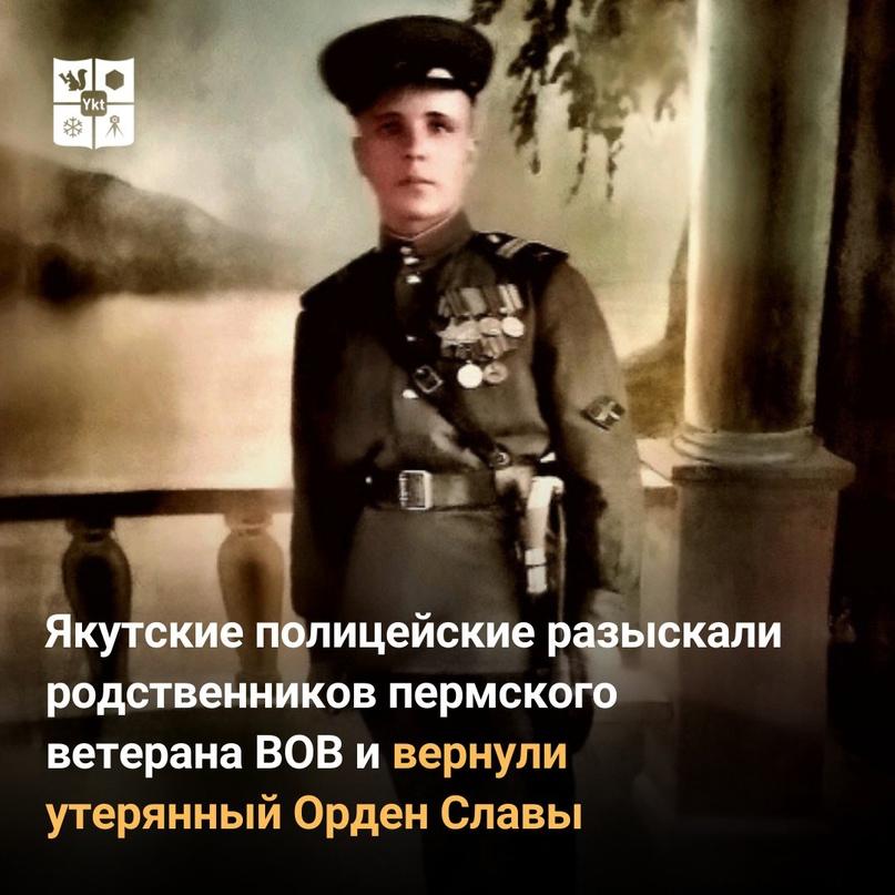 Якутские полицейские разыскали родственников пермского ветерана ВОВ ивернули утерянный Орден Славы