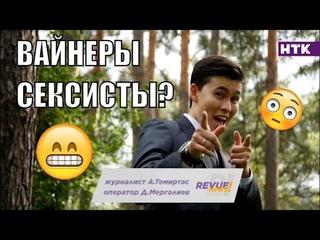 Почему казахстанских вайнеров обвиняют в сексизме
