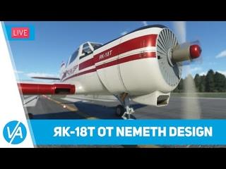 Обзор самолёта Як-18Т от Nemeth для Microsoft Flight Simulator