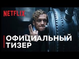 Армия воров | Официальный тизер | Netflix
