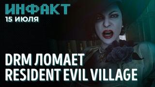 Улучшения Diablo II: Resurrected, Шрек в Hunt: Showdown, тормоза RE Village, DLSS в RDR 2...