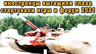Стартовали VII армейские игры и форум Армия 2021 года.