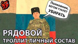 РЯДОВОЙ ТРОЛЛИТ СОСЛУЖИВЦЕВ В АРМИИ. ВЕСЕЛЫЕ БУДНИ СОЛДАТА. КРМП Блэк Раша. Crmp Black Russia Mobile
