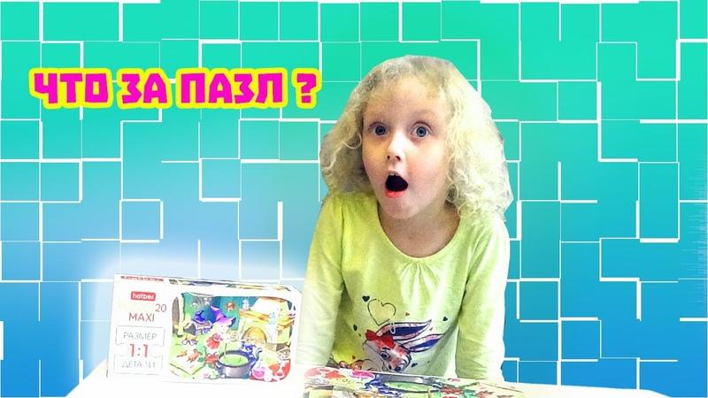 Что за Пазл СаШкА ПромоКашка собирает Пазл 💥 Sashka PromoKashka playing a puzzle Puzzle for kids