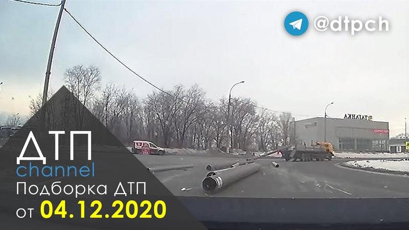 Подборка ДТП и Аварий за 04 12 2020