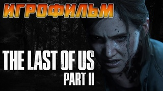 The Last Of Us 2 - ИГРОФИЛЬМ 2021 полностью на Руссом языке