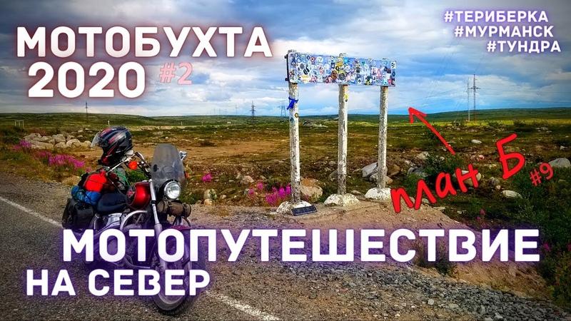 Мотопутешествие 2020 Мотобухта 2020 еду на Териберку 9 серия