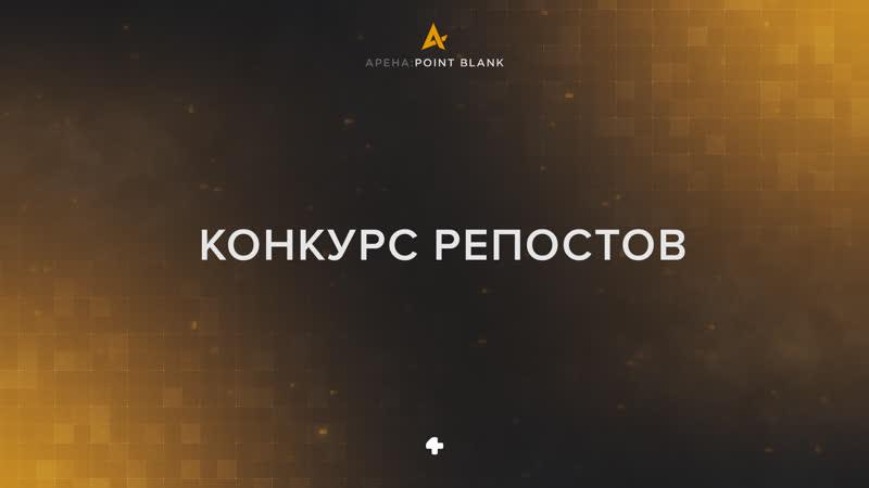 Point Blank - конкурс репостов