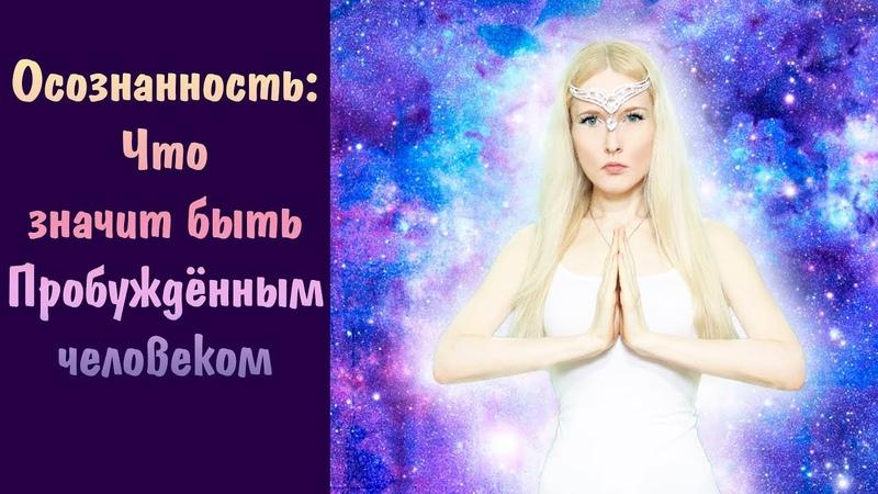 Осознанность что значит быть Пробуждённым человеком Духовный путь