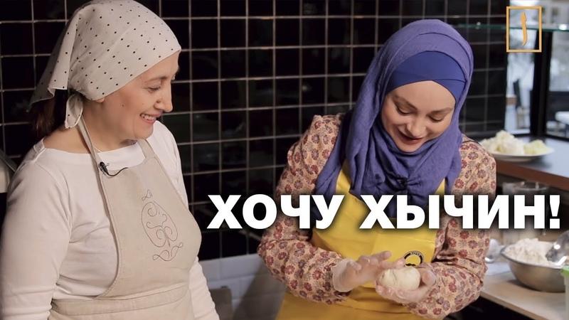 Тайна черного хычина Секрет кавказской кухни Мастер класс