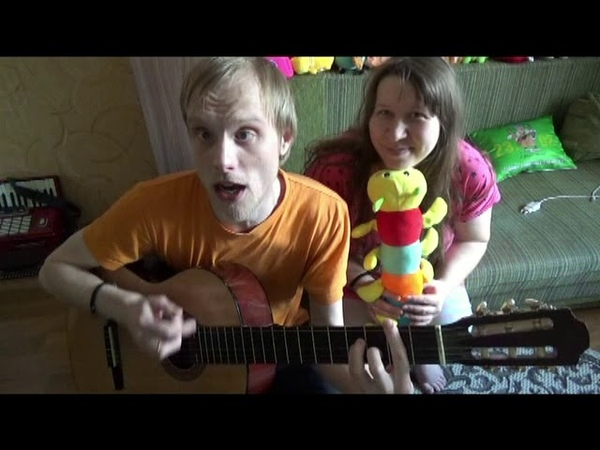 Лена и Леша Алюминиевые огурцы кавер на группу Кино