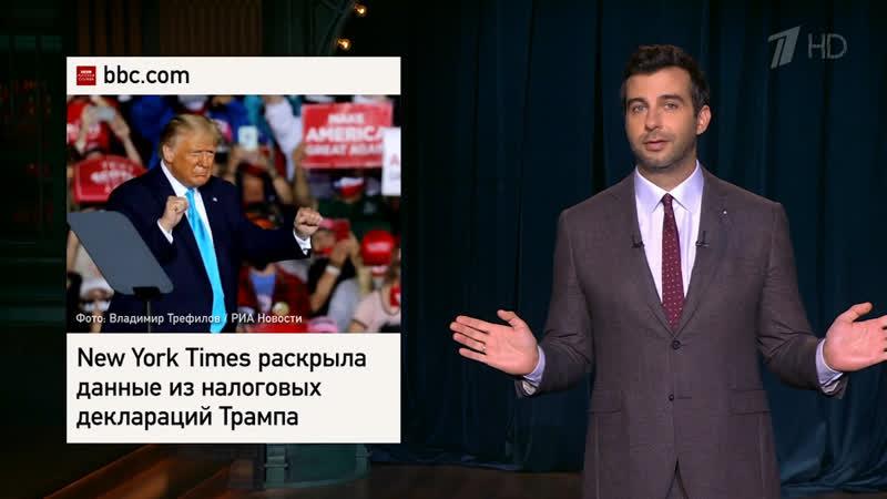 О неуплаченных налогах Дональда Трампа Вечерний Ургант 29 09 2020
