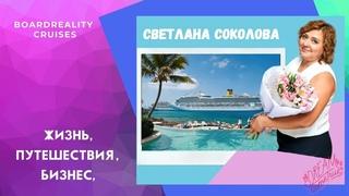 Светлана Соколова. Наш стиль жизни - Путешествия