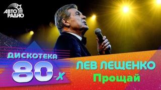 Лев Лещенко - Прощай (Дискотека 80-х 2019)