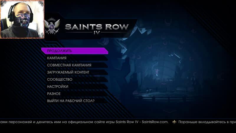 стрим игры ► во что поиграть Saints Row 4 (5) стрим 2020