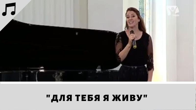 Для Тебя я живу Елена Крупская музыка на богослужении Адвентисты