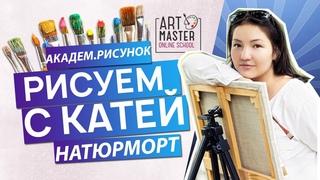 РИСУЕМ С КАТЕЙ натюрморт карандашом|Академический рисунок|*ART-MASTER*