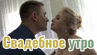 Свадебное утро Ольги и Максима