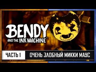 ОЧЕНЬ ЗЛОБНЫЙ МИККИ МАУС! [ Проходим Bendy and The Ink Machine #1 ]