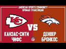 NFL | Chiefs VS Broncos