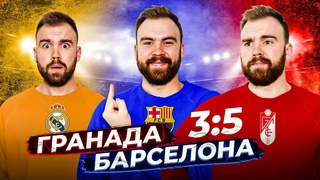 Гранада 3:5 Барселона ГЛАЗАМИ ФАНАТОВ разных клубов. Другой Футбол / Илья Рожков