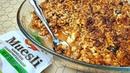 Самый Вкусный Десерт из Яблок и Мюсли / Как Приготовить Яблочный Крамбл