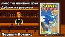 Дубляж комикса Sonic the hedgehog (IDW) | Первый комикс | Озвучка | Соник ёжик