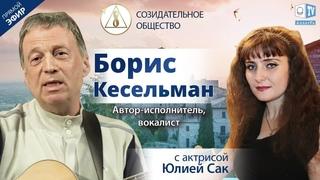 О Созидательном обществе | Борис Кесельман | АЛЛАТРА LIVE