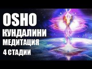 МЕДИТАЦИЯ КУНДАЛИНИ ОШО МУЗЫКА 4 СТАДИИ. Meditation Kundalini Osho 4 steps.