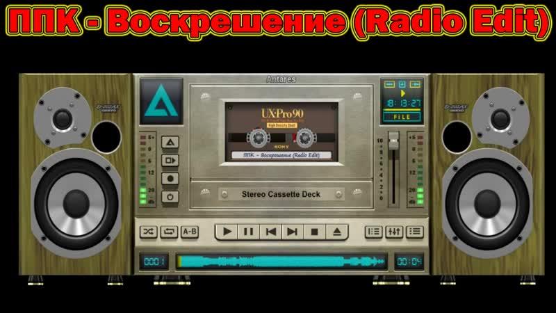 ППК Воскрешение Radio Edit