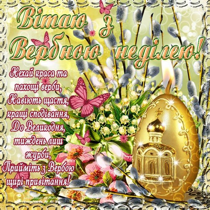 неотъемлемым на украинском поздравление с вербным воскресеньем вариант