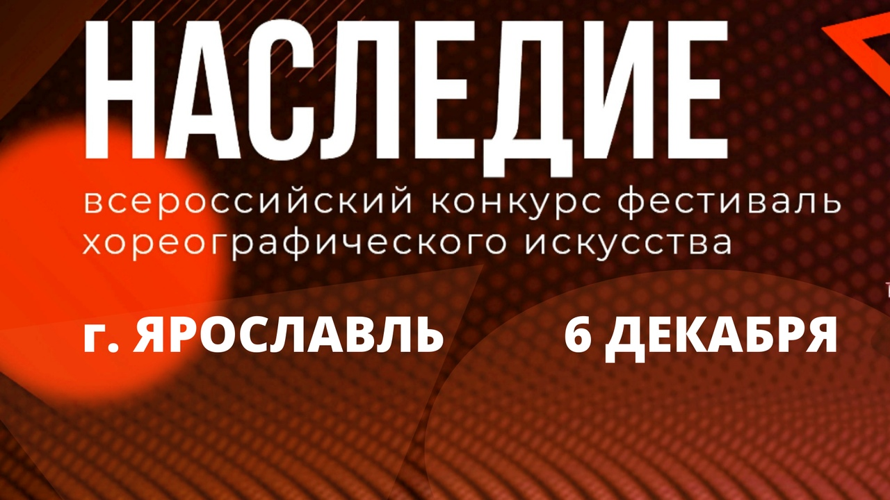 Афиша Ярославль Ярославль конкурс-фестиваль Наследие