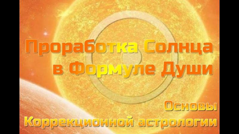 Проработка Солнца в Формуле Души Коррекционная астрология
