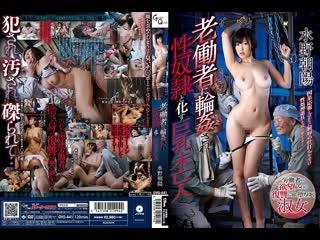 GVG-441 Mizuno Asahi_Busty Widow