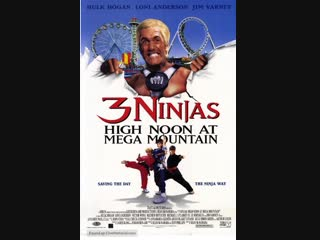 Три ниндзя IV : Жаркий полдень на горе Мега / 3 Ninjas IV :High Noon at Mega Mountain (1998) МВО,1080