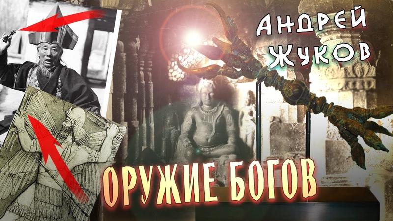 Андрей Жуков Ваджра Артефакт древних богов