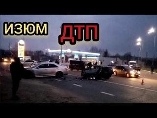 Лобовое столкновение Изюм ДТП
