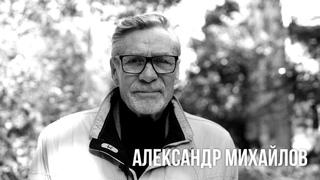 Александр Михайлов. Захарченко - 40-й день.