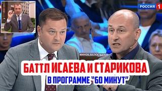 Исаев vs Стариков    Жёсткий баттл в программе «60 минут»
